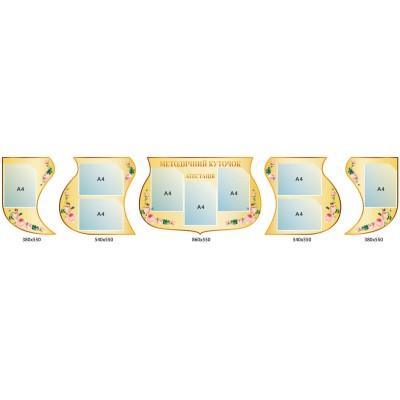 Комплект стендів Методичний куточок,атестація (бежевий колір)