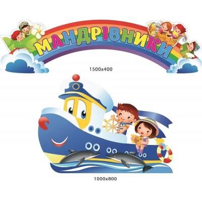 Стенд визитка детского сада Путешественники