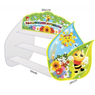 Настільна підставка для ліплення Бджілка,Сонечко