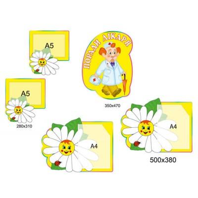 Стенд Поради лікаря (жовтий колір)