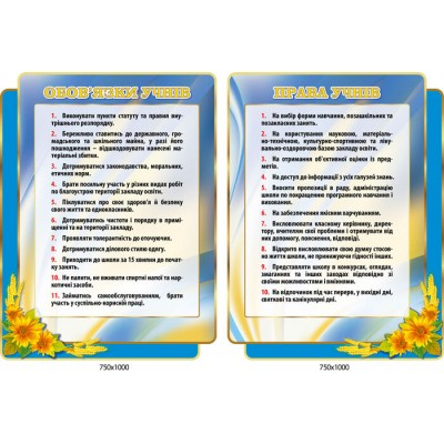 Комплект стендів Права учнів ,обов'язки учнів соняшник (колір блакитний)