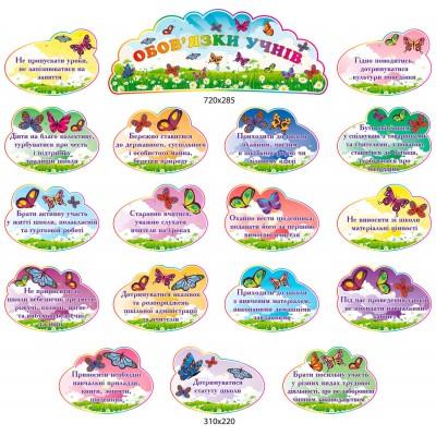 Стенд Обязанности учеников Бабочки на поляне
