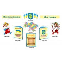 Государственная символика Украины (Козачата)