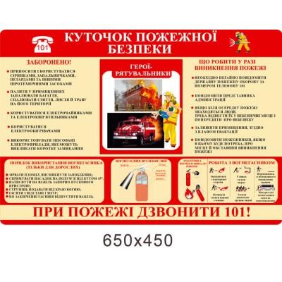 Стенд Уголок пожарной безопасности информационный