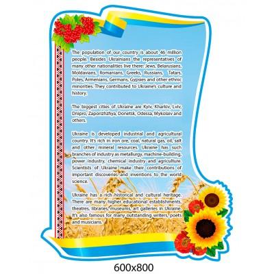 Стенд для кабінету Англійської мови Соняшники