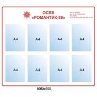 Стенд Информационный ОСМД Романтик-89