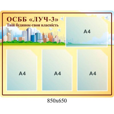 Стенд ОСББ Твій будинок- твоя власність (бежевий колір)