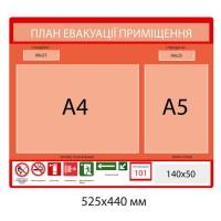 Стенд План эвакуации помещения красный