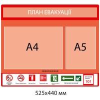Стенд План евакуації (червоний колір)