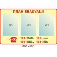 Стенд План эвакуации красные буквы лимонно-бежевый фон