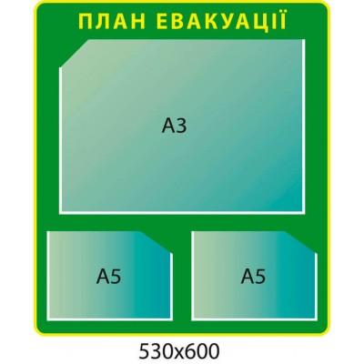 Стенд План евакуації (колір зелений)