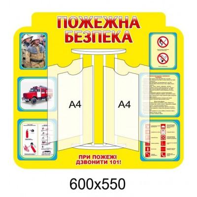 Стнд-книжка на 4 файли Пожежна безпека для ДНЗ
