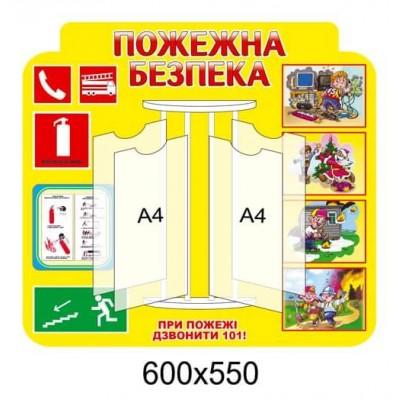Пожежна безпека (фон жовтий) стенд-книжка на 4 файла