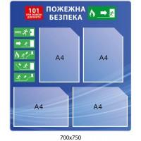 Стенд Пожарная безопасность Эвакуация синий 4 кармана А4