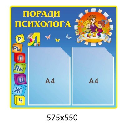 Стенд Советы психолога синий