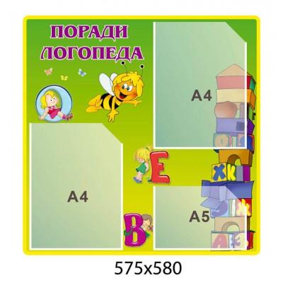 Стенд Советы логопеда Пчелка (цвет салатный)