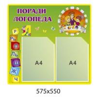 Стенд Советы логопеда Буквы (салатный цвет)