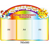 стенд советы психолога цветной