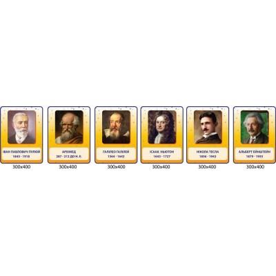 Стенд портреты ученых физиков