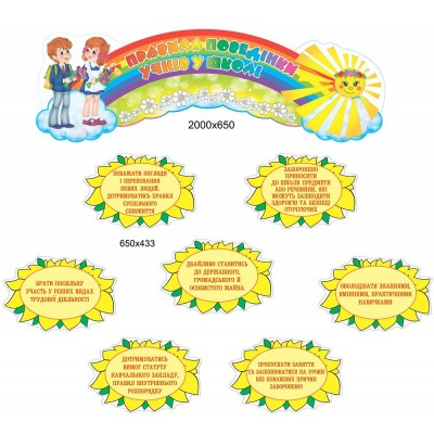 Набор стендов права ребенка Школьники (желтый)