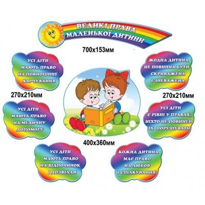 Стенд Права дитини (кольоровий)