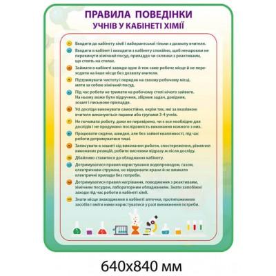 Стенд Правила поведінки учнів у кабінеті хімії (жовто-зелений фон)