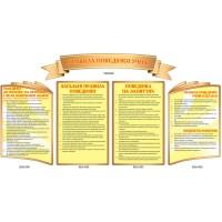 Комплект стендов Правила поведения учащихся на бежевом фоне