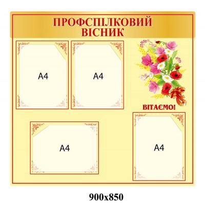 Стенд Профсоюзный вестник Розы