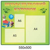 Стенд Профсоюзный уголок (зеленый цвет)