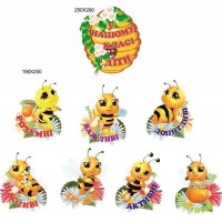 """Комплект стендів з окремим єлементами """"Веселі бджоли"""""""