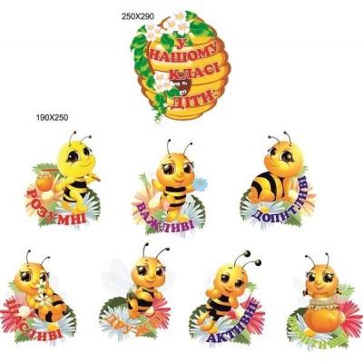 """Комплект стендов с отдельные элементы """"Веселые пчелы"""""""
