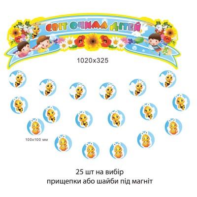 Комплект для выставки детских работ Пчелки, малыши