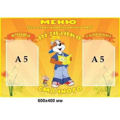 Стенд Меню в дитячому садку вчора і сьогодні (помаранчевий фон, Пізнайко)