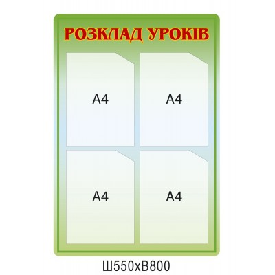 Стенд Расписание уроков (зеленый, 4 кармана)