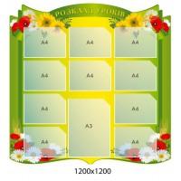 Стенд Расписание уроков  фон салатный Цветы