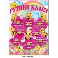 Стенд Рутины класса пчелки наши правила класса