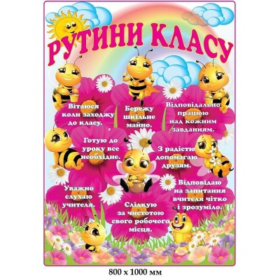 Стенд Рутини класу бджілки правила класу