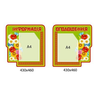 Комплект информационных стендов 2 шт (салатовый с цветами)