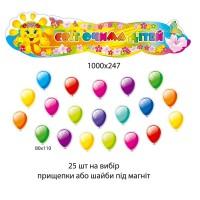Комплект для выставки детских рисунков Мир глазами детей Воздушные шарики