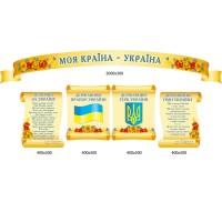 Комплект стендов Моя страна - Украина