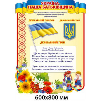 """Стенд с Государственными символами """"Украина - наша Родина"""""""