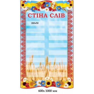 Стіна слів з пшеницею і українською символікою 16 кишень