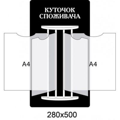 Стенд-книжка Уголок потребителя (черный фон белая надпись)