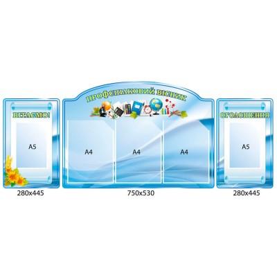 Комплект стендів Профспілковий вісник соняшники (блакитний колір)