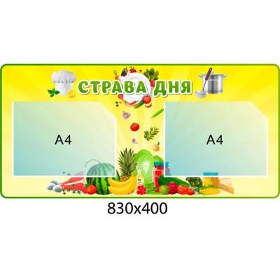 Стенд с фруктами Блюдо дня (желтый цвет)
