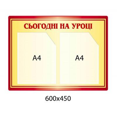 Стенд Сегодня на уроке (2 кармана А4)