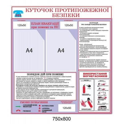 Стенд Куточок протипожежної безпеки (2 кишені А4)