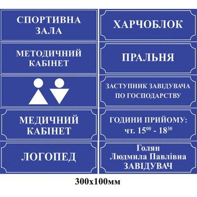 Табличка на двері (синій колір)