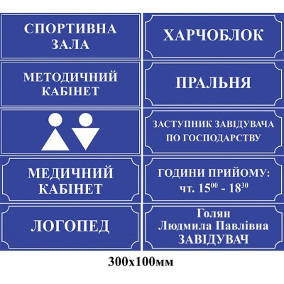 Табличка на дверь (синий цвет)