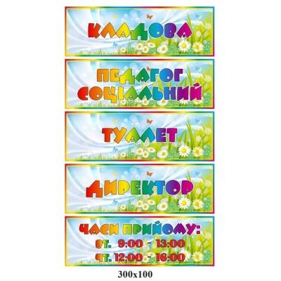 Табличка на двери цветная